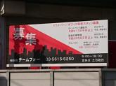 株式会社チームフォー 足立営業所・倉庫