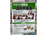 クラフトハートトーカイ西友長浜楽市店