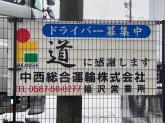 中西総合運輸株式会社 稲沢営業所