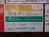 シダラタ 靭公園店