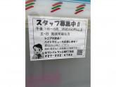 セブン-イレブン 前橋三俣3丁目店