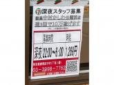 セブン-イレブン 練馬中村かしわ公園前店