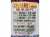 京王ストア 八幡山店