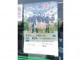 ファミリーマート 岡山平井七丁目店