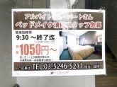 ホテルトレンド浅草