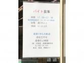 文教堂書店 武蔵境店