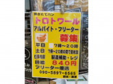 trottoir(トロトワール) 大和小泉店