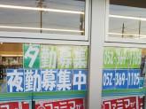 ファミリーマート 中川富川町店