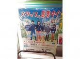 ファミリーマート 金谷東町店