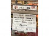 ほっともっと 王子神谷店