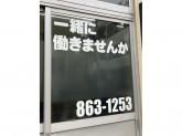 読売新聞 中浦和サービスセンター
