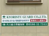 (株)共立総合警備保障