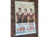 すき家 横浜笠間店