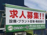 株式会社一哲 事務所・第1倉庫