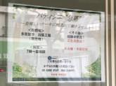 多奈加亭ファームハウス 西荻店/ファクトリー 西荻店