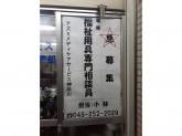 アズミメディケアサービス神奈川