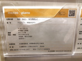 mezzo piano(メゾピアノ) 倉敷アウトレット店