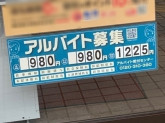 松屋 今池店