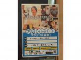 五穀 浜松東店