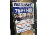 自転車ジョイ 名古屋東店