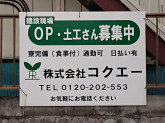 株式会社コクエー 伊勢原営業所