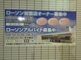 ローソン 浜松上島店