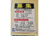 ソフト・ピア カネスエ木場店