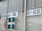 神奈川中央ヤクルト販売(株) 鍛冶ヶ谷センター