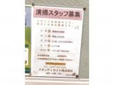 イオンディライト株式会社(イオン茅ヶ崎中央店)