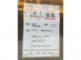 炭焼やきとり一番 堺東店