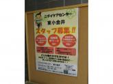ニチイケアセンター東小金井