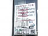 セブン-イレブン 北田宮2丁目店