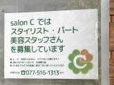 サロン C