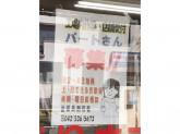 オカヤマランドリー 三鷹牟礼店