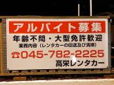 高栄レンタカー 金沢営業所