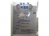 ファミリーマート里庄浜中店