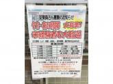セブン-イレブン 倉敷西中新田店