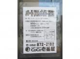 カレーハウスCoCo壱番屋 昭和区高辻店