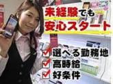 【横浜/いずみ野】家電量販店のスマホ受付販売ショップ