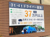 白井エコセンター株式会社 鹿浜事業所