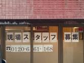 有限会社六岡建設 名古屋西営業所