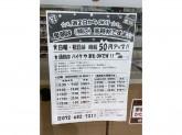 セブン-イレブン 高槻南芥川町店