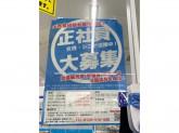 ゲンキー 蟹江駅前店