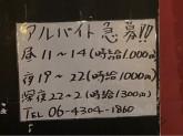 横濱家系ラーメン 神山 東梅田店