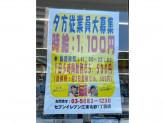 セブン-イレブン 江東北砂7丁目店