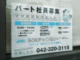 美容室 FRERE(フレール) 小平仲町店