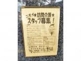 ニチイケアセンター 橋本北