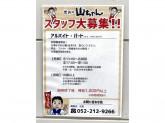 世界の山ちゃん 鶴舞店