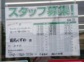 セブン-イレブン 相模原田名葛輪店