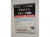 R.O.U(アール・オー・ユー) マークイズ静岡店